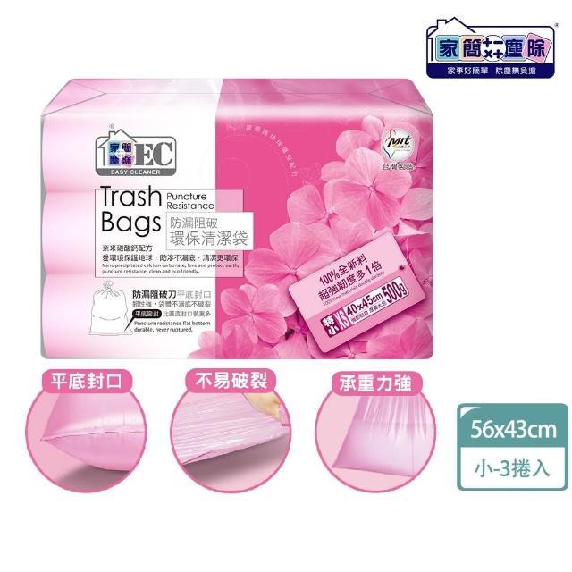 【家簡塵除】防漏清潔袋小(500g3入)