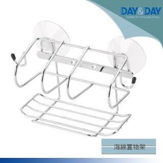 【DAY&DAY】海綿置物架(ST3201)