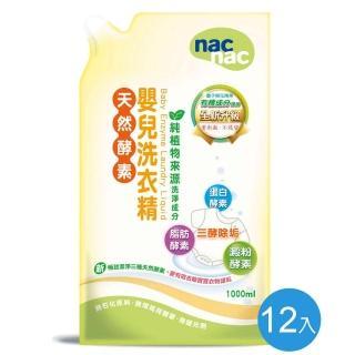 【nac nac】酵素洗衣精補充包(1000ml/12包)