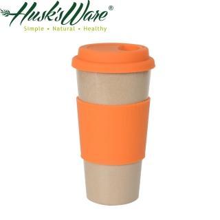 【美國Husk's ware】稻殼天然無毒環保咖啡隨行杯(熱帶橙)