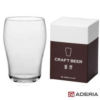 【ADERIA】精工啤酒杯(重厚)