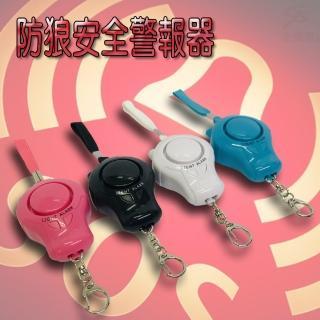 【金德恩】繽紛馬卡龍100分貝LED閃光照明防狼安全警報器防身警報器(四色任選)