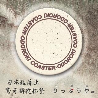 【益康珪藻土】日本硅藻驚奇瞬乾吸水杯墊(ODOROKI)