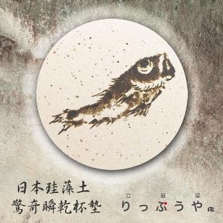 【益康珪藻土】日本硅藻驚奇瞬乾吸水杯墊(魚)