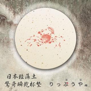 【益康珪藻土】日本硅藻驚奇瞬乾吸水杯墊(螃蟹)