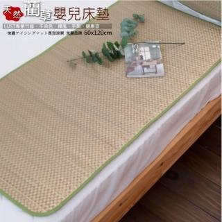 【Lust 生活寢具】藺草天然蓆淡淡清香草絲涼蓆耐用涼墊《嬰兒蓆60x120cm》