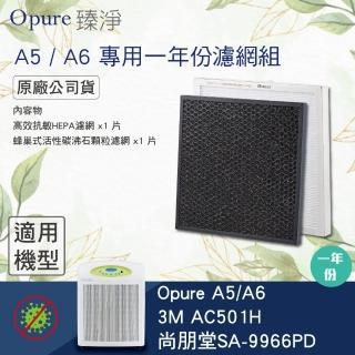 【Opure 臻淨】A5、A6第二層活性碳+沸石顆粒濾網、第三層醫療級HEPA濾網