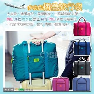 ~Osun~多 摺疊旅行袋^(CE~198 四色^)