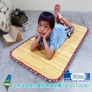 【米夢家居】台灣製造-天然沁涼桂竹嬰兒無線涼蓆(大70*130CM)