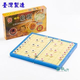 【勤逸軒】磁性象棋