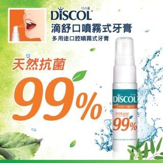 【樂活動】Discol 滴舒口多功能用途噴霧式牙膏