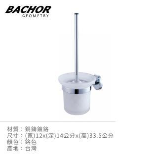 【BACHOR】銅衛浴配件(馬桶刷架)