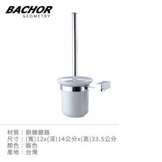【BACHOR】方銅衛浴配件(馬桶刷架)