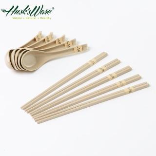 【美國Husk's ware】稻殼天然無毒環保筷組+湯匙組(5筷5湯匙)