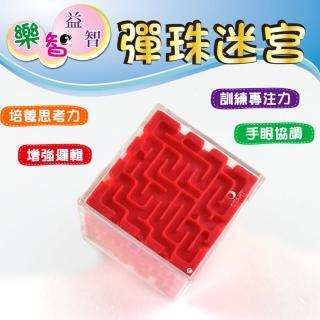 【樂智益智】魔術方塊系列(彈珠迷宮)