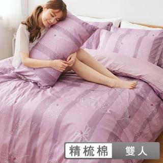 【eyah】100%精梳純棉雙人床包枕套三件組(典雅之紫)