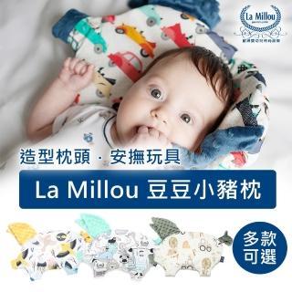 【La Millou】豆豆小豬枕(23款)