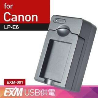 【Kamera】隨身充電器 for Canon LP-E6(EXM 001)