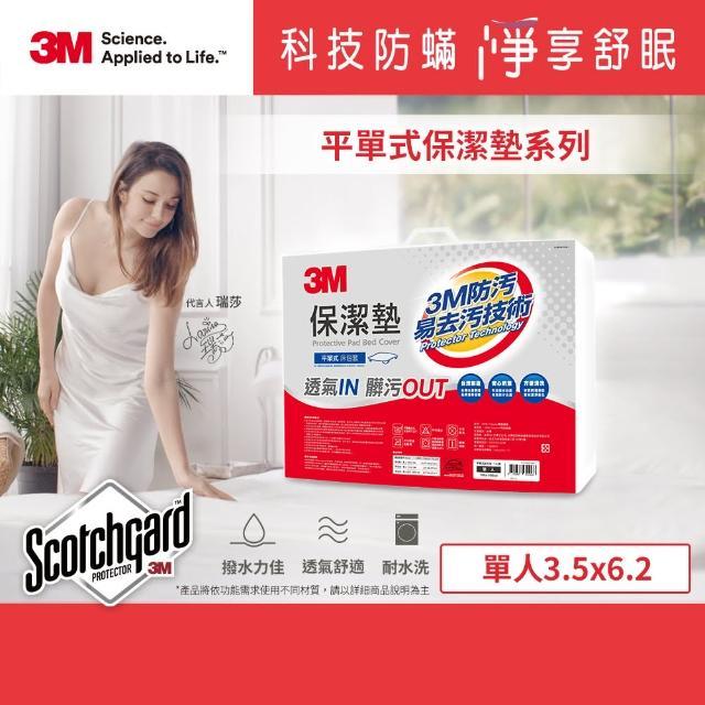 【3M】新一代 Scotchgard 防潑水易去汙保潔墊(單人平單式 - 3.5x6.2尺)
