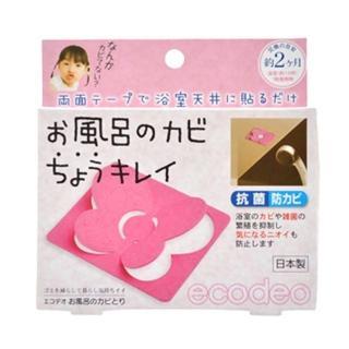 【風呂ecodeo】防菌防霉貼片-粉