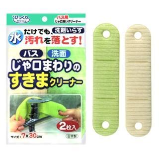 【日本sanko】免洗劑 亮晶晶水龍頭清潔布-2枚