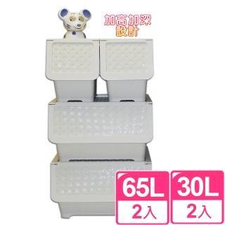 【聰明收納】百搭藤紋65L+30L直取收納箱實用四件組