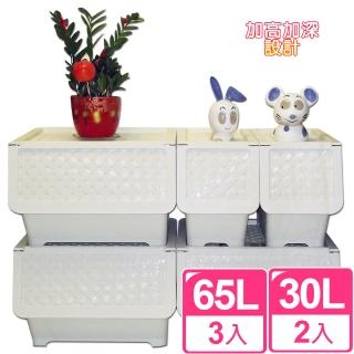 【聰明收納】百搭藤紋65L+30L直取收納箱實用五件組