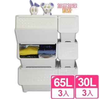 【聰明收納】百搭藤紋65L+30L直取收納箱實用六件組