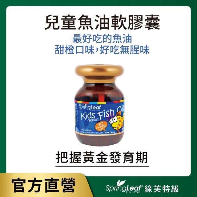 【綠芙特級】兒童魚油軟膠囊(30顆-瓶)