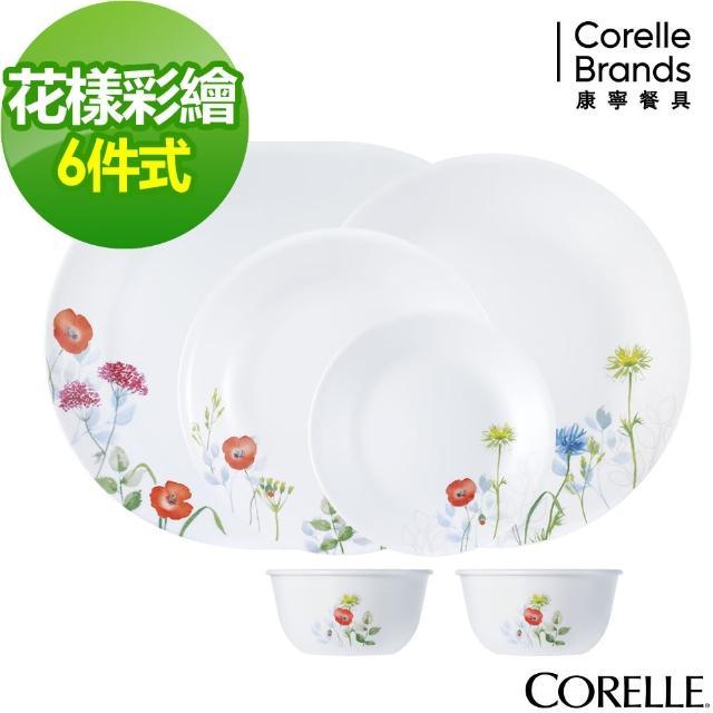 【美國康寧 CORELLE】花漾彩繪餐盤6件組(601)