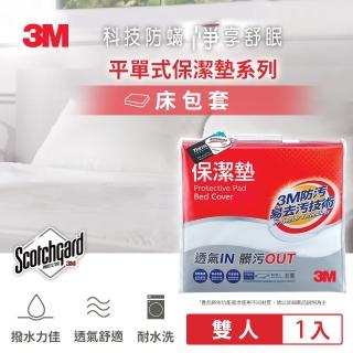 【3M】新一代Scotchgard防潑水易去汙保潔墊(雙人平單式 / 5x6.2尺)