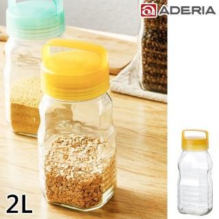 【ADERIA】日本進口長型醃漬玻璃罐2L(黃)