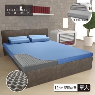 【House Door】日本防蹣抗菌11cm波浪竹炭記憶床墊(單人加大3.5尺)
