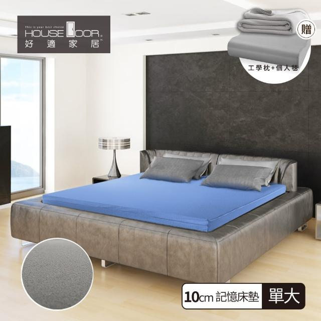 【House Door】日本防蹣抗菌竹炭10cm厚彈力支撐記憶床墊(單人加大3.5尺)