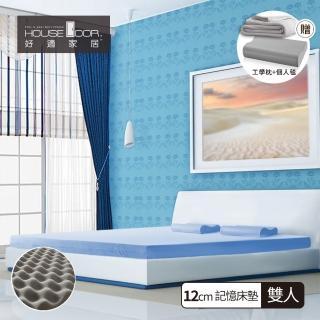 【House Door】日本防蹣抗菌頂級規格12cm厚實波浪記憶床墊(雙人5尺)