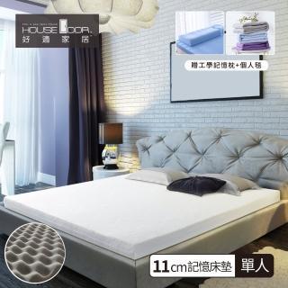 【House Door】天絲纖維布套11cm竹炭波浪記憶床墊(單人3尺)