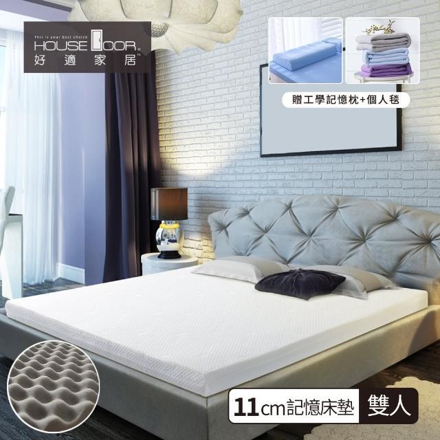 【House Door】天絲纖維布套11cm竹炭波浪記憶床墊(雙人5尺)