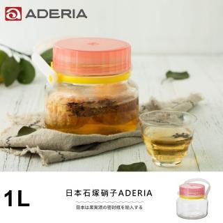 【ADERIA】日本進口醃漬玻璃罐1L(粉)