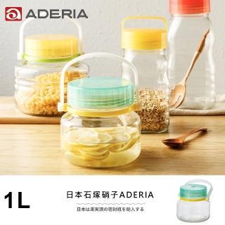【ADERIA】日本進口醃漬玻璃罐1L(藍綠)