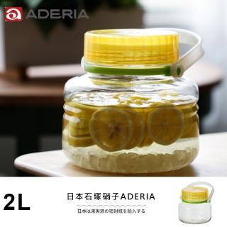 【ADERIA】日本進口醃漬玻璃罐2L(黃)