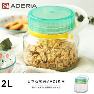 【ADERIA】日本進口醃漬玻璃罐2L(藍綠)