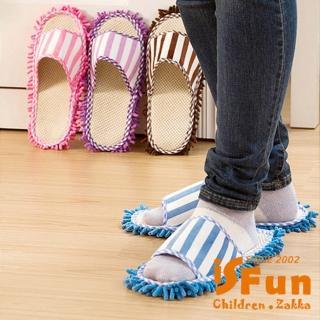【iSFun】居家掃除*掃地懶人拖鞋/四色