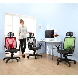 【BuyJM】富比士全網護腰扶手辦公椅/電腦椅(3色)