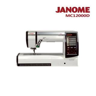 【日本車樂美JANOME】超強機種 電腦型刺繡縫紉機MC12000