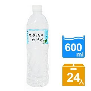 【九華山】自然水 600ml(24入/1箱)