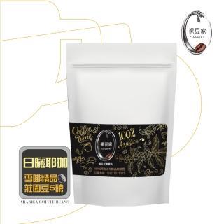 【LODOJA裸豆家】日曬耶加雪菲莊園阿拉比卡手挑精品咖啡豆(5磅)