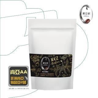 【LODOJA裸豆家】肯亞AA莊園阿拉比卡手挑精品咖啡豆(2磅)