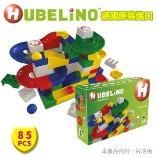 【德國HUBELiNO】軌道式積木軌道套件+基本積木組(85pcs)