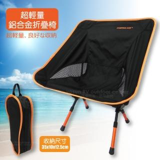 【野樂 CAMPING ACE】輕量 6061 鋁合金加粗折疊椅 三段式調整高度(橙 FB-189)
