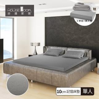 【House Door】日本防蹣抗菌布套10cm厚竹炭支撐記憶床墊(單人3尺)